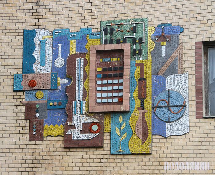 Мозаїка Iвана Кляпетури на одному з корпусів Подільського центру професійної освіти (колишнє ПТУ №14)