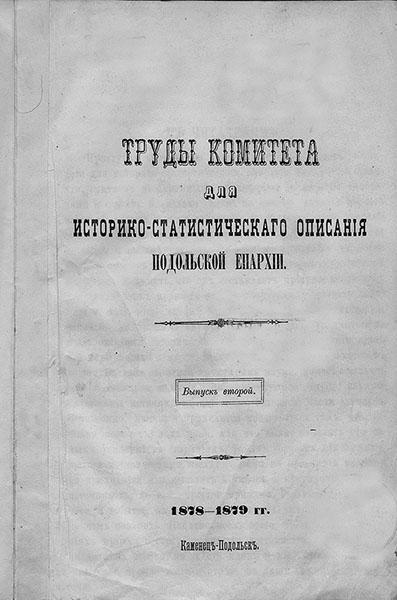 Документ, де вперше опубліковано детальний опис Гаврилівців