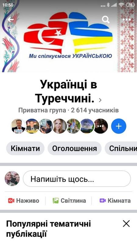 Спільнота «Українці в Туреччині» дедалі більшає