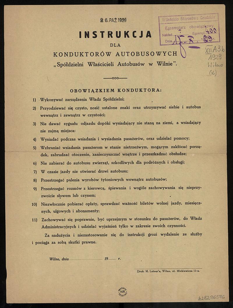Правила поведінки кондукторів у Львові 1929 р.