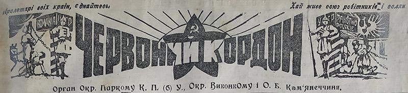«Червоний кордон» 1924 року