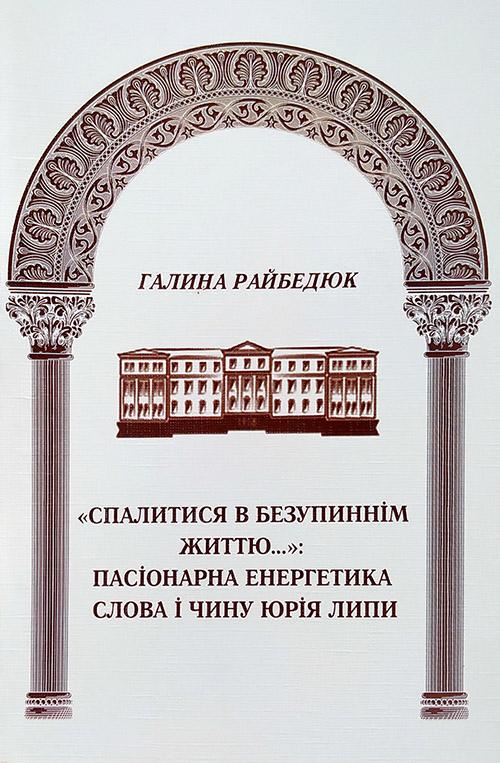 Обкладинка книжки Галини Райбедюк