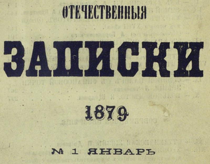 Логотип журналу «Отечественные записки» 1879 року