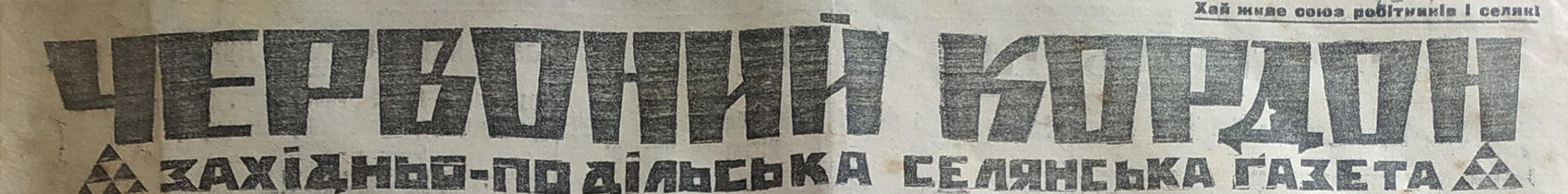 Логотип «Червоного кордону» 1926 року