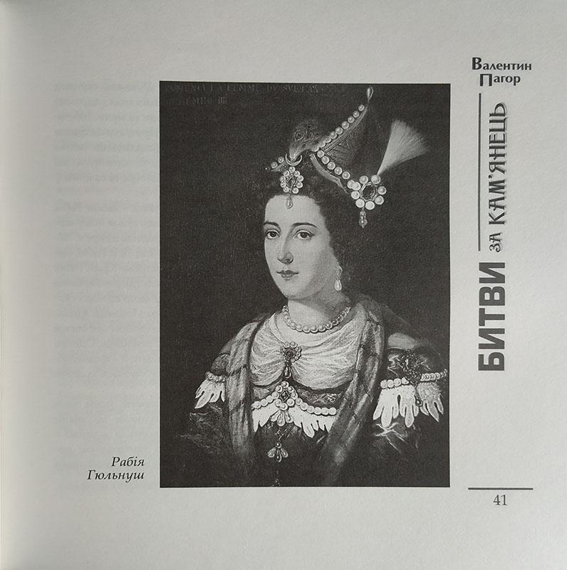 Сторінка книжки Валентина Пагора з портретом Рабії Гюльнуш