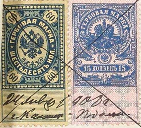 Гербові марки на проханні Троцюка про шлюб. Фото з архіву