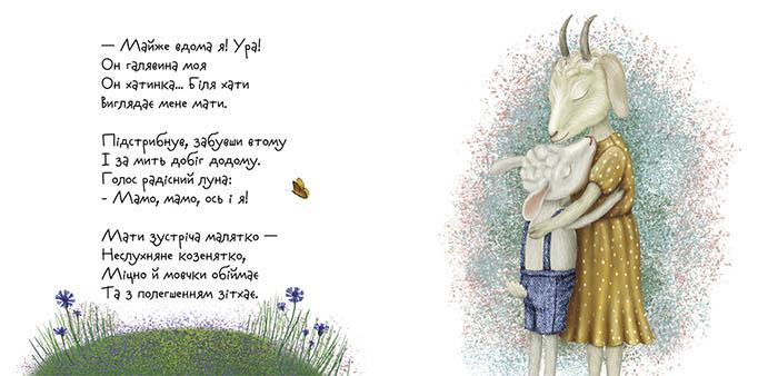 Уривок із книги про козенятко