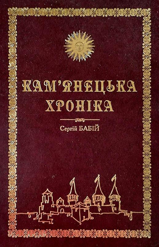 Обкладинка книжки Сергія Бабія «Кам'янецька хроніка»