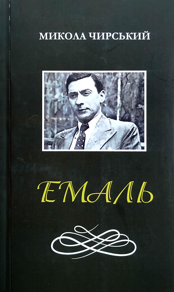 Обкладинка перевидання збірки Миколи Чирського «Емаль»