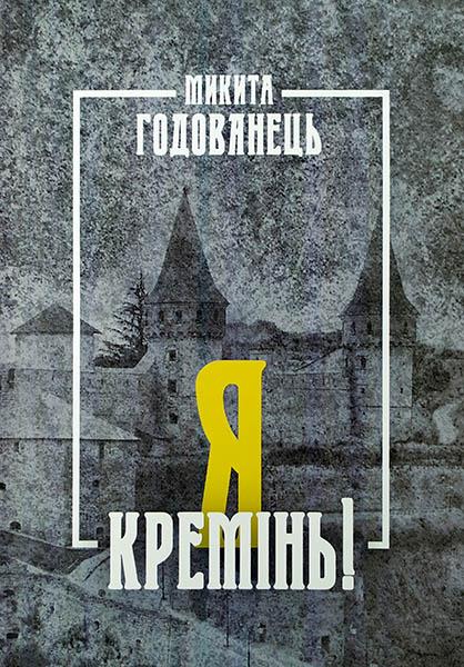 Обкладинка книжки спогадів Микити Годованця «Я - кремінь!»
