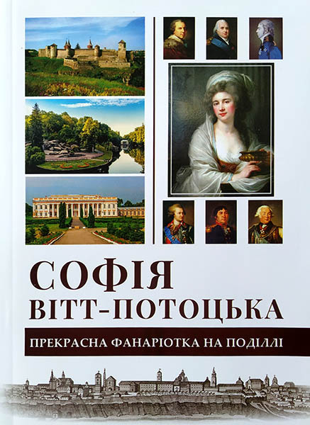 Обкладинка книжки Галини Юркової «Софія Вітт-Потоцька - прекрасна фанаріотка на Поділлі»
