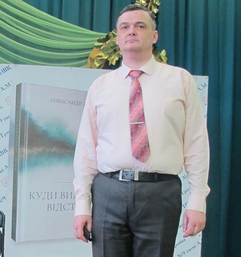 Олександр Жиго