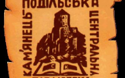 Логотип бібліотеки
